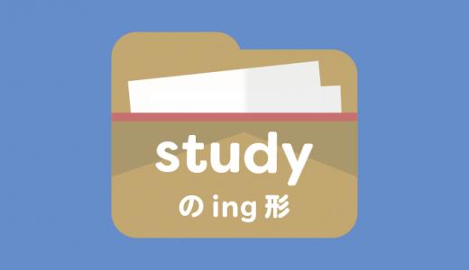 studyの進行形