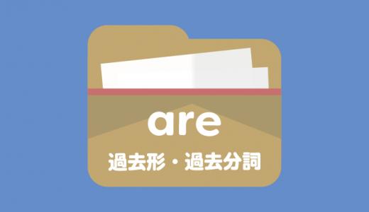 areの過去形・過去分詞 例文とクイズで覚える!