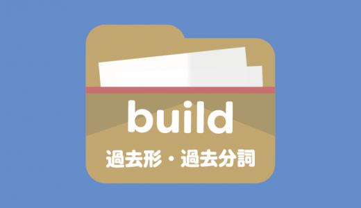 buildの過去形は?過去分詞は?