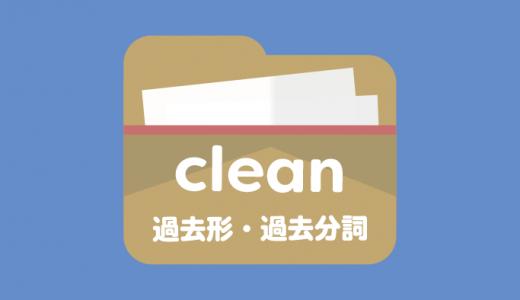 cleanの過去形・過去分詞 例文とクイズで覚える!
