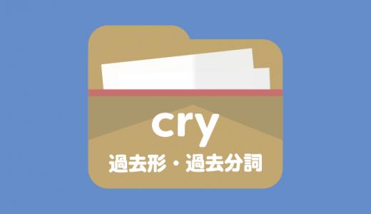 cryの過去形・過去分詞 例文とクイズで覚える!