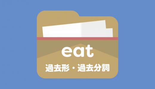 eatの過去形・過去分詞 例文とクイズで覚える!
