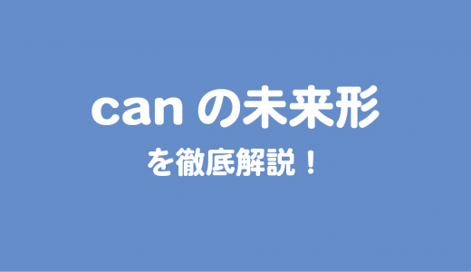 canの未来形は?