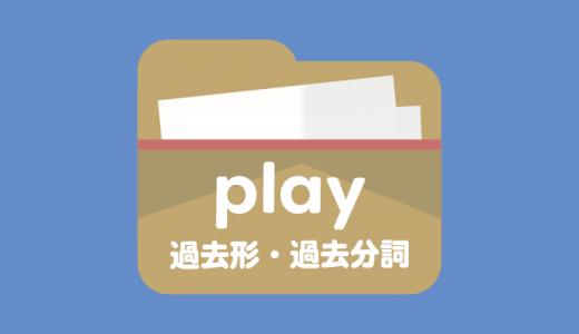 playの過去形・過去分詞 例文とクイズで覚える!