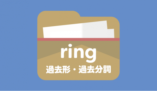 ringの過去形・過去分詞 例文とクイズで覚える!