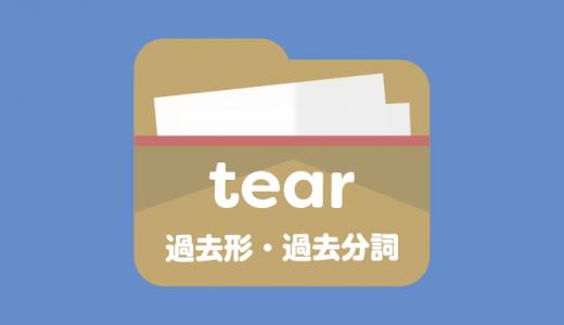 tearの過去形は?過去分詞は?