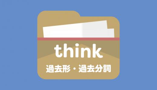 thinkの過去形・過去分詞 例文とクイズで覚える!