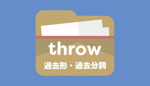 throwの過去形・過去分詞 例文とクイズで覚える!