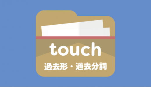 touchの過去形・過去分詞 例文とクイズで覚える!