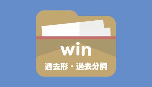 winの過去形・過去分詞 例文とクイズで覚える!