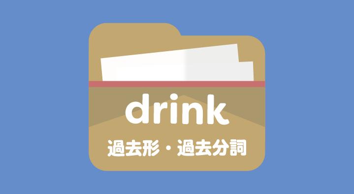 形 drink 過去