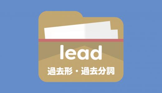 leadの過去形は?過去分詞は?