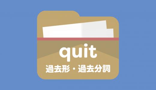 quitの過去形・過去分詞 例文とクイズで覚える!