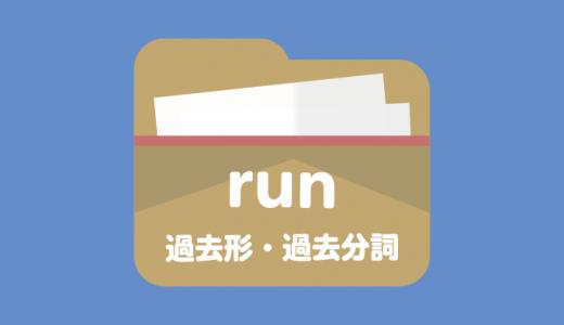 runの過去形・過去分詞 例文とクイズで覚える!