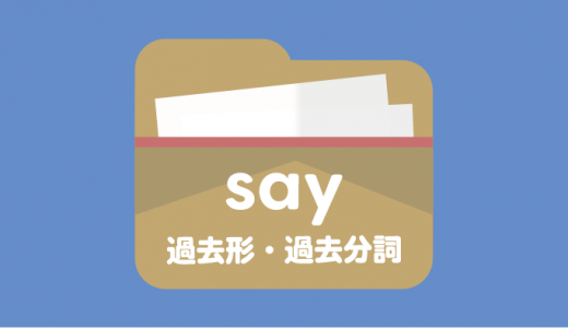 sayの過去形・過去分詞 例文とクイズで覚える!<発音注意!>