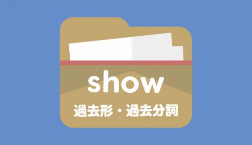 showの過去形・過去分詞 例文とクイズで覚える!