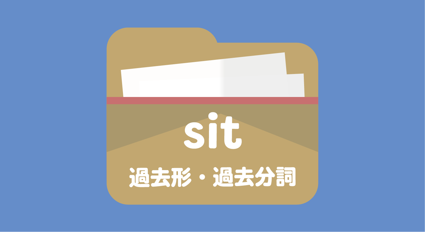 sitの過去形は 過去分詞は 英語部