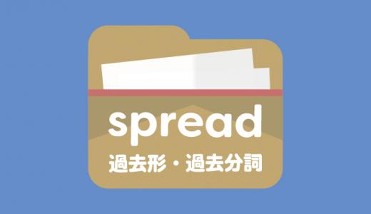 spreadの過去形は?過去分詞は?