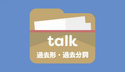 talkの過去形・過去分詞 例文とクイズで覚える!