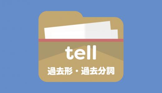 tellの過去形・過去分詞 例文とクイズで覚える!