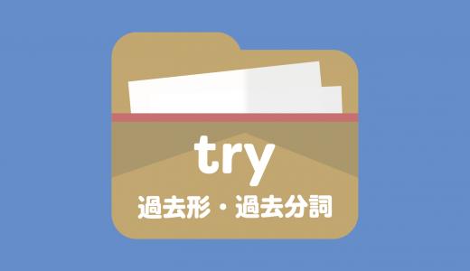 tryの過去形・過去分詞 例文とクイズで覚える!