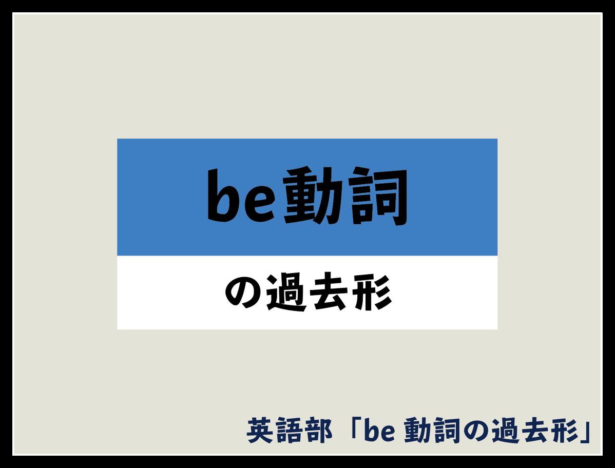 be動詞の過去形
