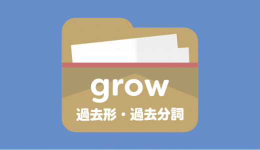 growの過去形は?過去分詞は?