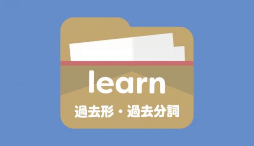 learnの過去形・過去分詞 例文とクイズで覚える!