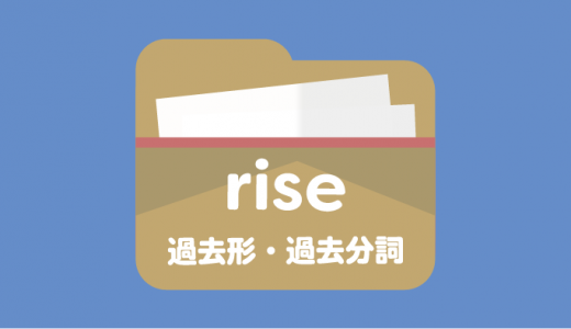 riseの過去形・過去分詞 例文とクイズで覚える!