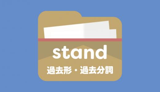 standの過去形・過去分詞 例文とクイズで覚える!