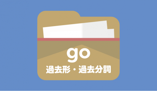 goの過去形・過去分詞 例文とクイズで覚える!