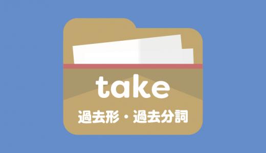 takeの過去形・過去分詞 例文とクイズで覚える!
