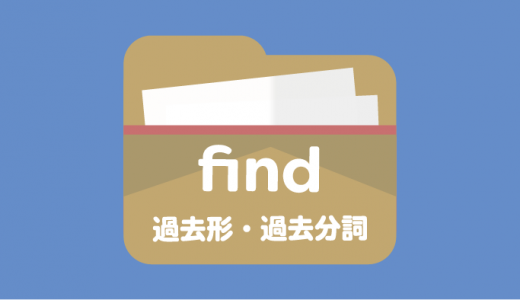 findの過去形・過去分詞 例文とクイズで覚える!