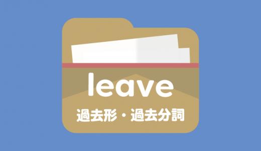 leaveの過去形・過去分詞 例文とクイズで覚える!