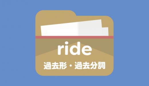 rideの過去形・過去分詞 例文とクイズで覚える!