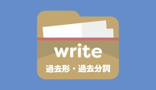 writeの過去形は?過去分詞は?