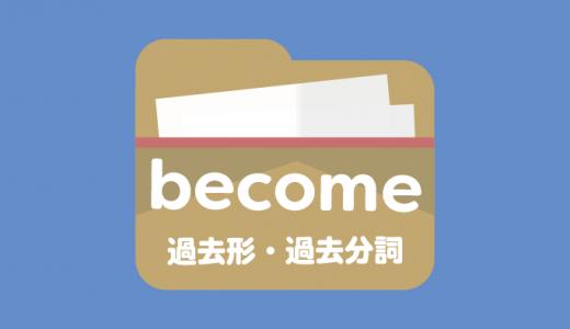 becomeの過去形は?過去分詞は?