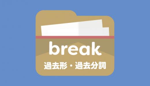 breakの過去形・過去分詞 例文とクイズで覚える!