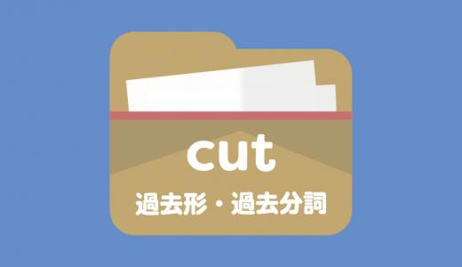 cutの過去形・過去分詞 例文とクイズで覚える!