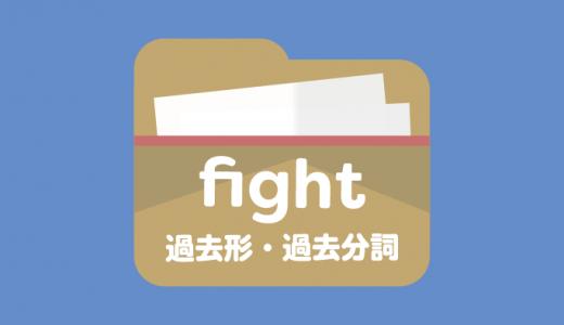 fightの過去形・過去分詞 例文とクイズで覚える!