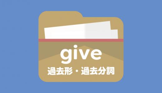 giveの過去形・過去分詞 例文とクイズで覚える!