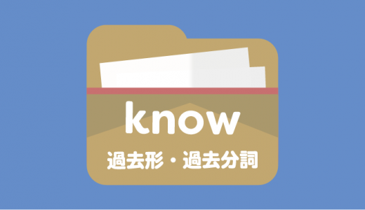 knowの過去形・過去分詞 例文とクイズで覚える!