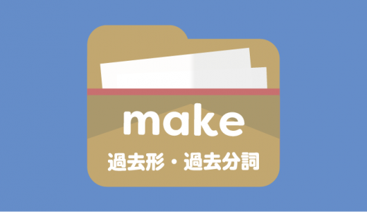 makeの過去形・過去分詞 例文とクイズで覚える!