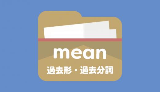 meanの過去形・過去分詞 例文とクイズで覚える!