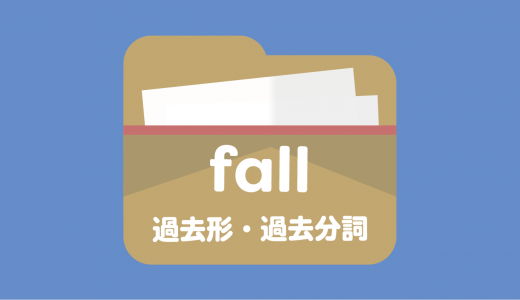 fallの過去形は?過去分詞は?
