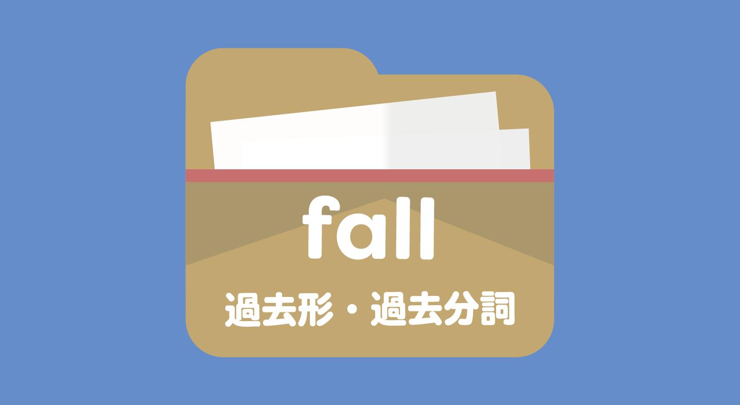 fallの過去形・過去分詞 例文とクイズで覚える! | 英語部