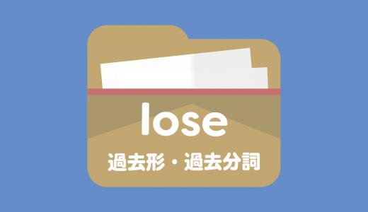 loseの過去形・過去分詞 例文とクイズで覚える!
