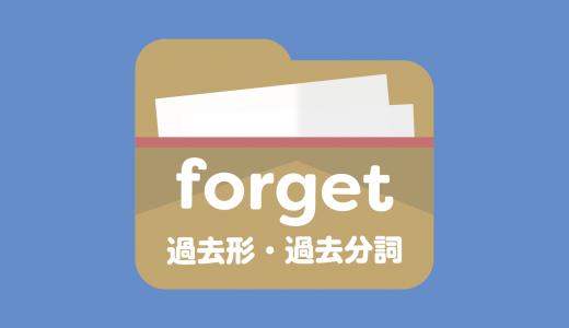 forgetの過去形・過去分詞 例文とクイズで覚える!