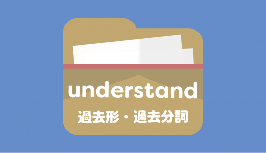understandの過去形・過去分詞 例文とクイズで覚える!