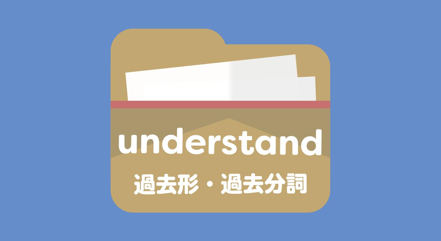 understandの過去形・過去分詞